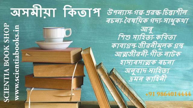 assamese-books-online-shopp