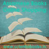 assamese_books_shopping6